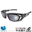 SABLE黑貂-運動眼鏡-平光極限運動強化防霧眼鏡 - 銀灰 隨運動變裝配備 防高衝擊防滯水SP-802+SP-02