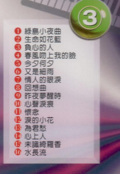 雙立體電子琴 第3輯 CD 劉清池演奏 (音樂影片購)