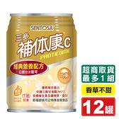 三多 SENTOSA 補體康C 經典營養配方 12罐 專品藥局【2010533】