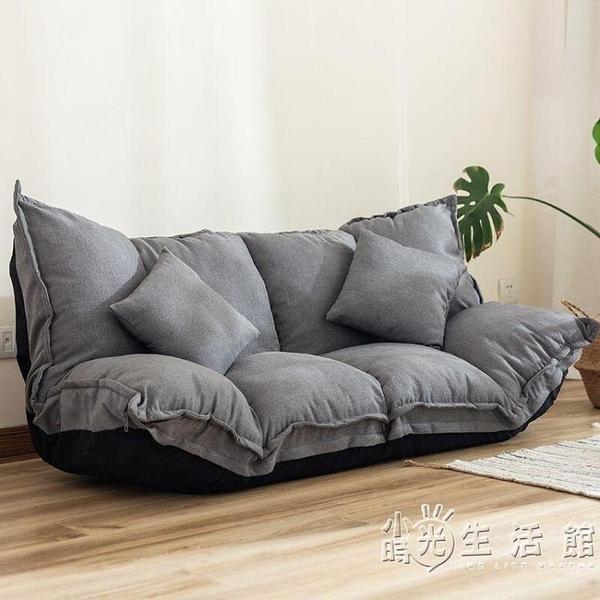 懶人沙發單雙人榻榻米臥室小戶型摺疊沙發床網紅款可愛小沙發 小時光生活館