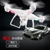 航拍機 航拍無人機航拍飛行器 高清航模飛機專業超長續航遙控成人智慧  DF 維多