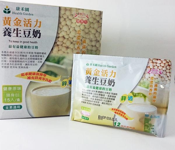 康禾園 黃金活力養生豆奶(15包/盒裝)(原味)