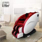 電動按摩椅家用全自動多功能太空艙全身推拿揉捏老年人按摩器沙發QM 美芭