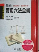【書寶二手書T1/法律_OGS】最新實用六法全書_施茂林, 陳維鈞
