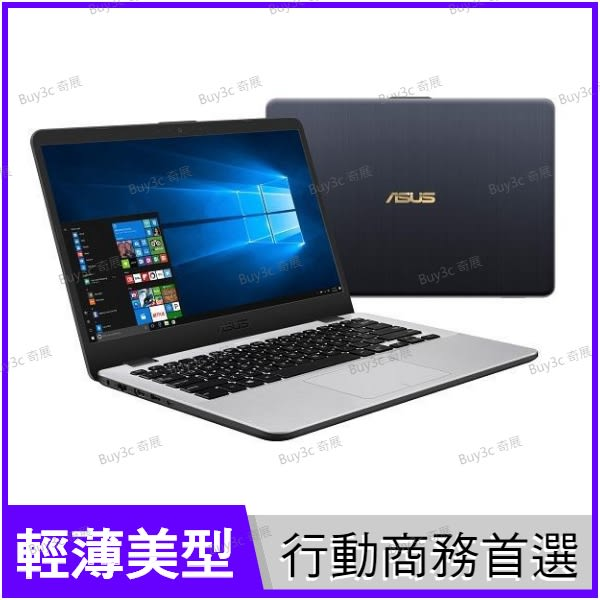 華碩 ASUS X405UQ-0113B7200U 灰【i5 7200U/雙碟/14吋/940MX/Full-HD/Win10/SSD/輕薄/窄邊框/Buy3c奇展】X405U
