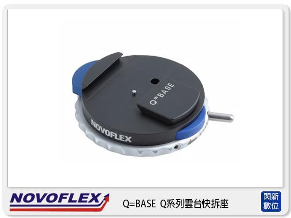 【分期0利率,免運費】德國 NOVOFLEX Q系列 雲台快拆座- Q = BASE 夾鉗式 (公司貨)