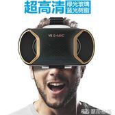 VR眼鏡 VR眼鏡S-MAC虛擬現實3D眼鏡vrBOX千幻防藍光玻璃綠光鏡片立體眼鏡 原野部落