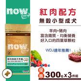 【SofyDOG】Now紅肉無穀 小型犬配方(300克3件優惠組)狗飼料 狗糧