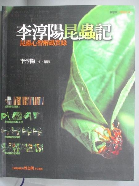 【書寶二手書T7/動植物_QFI】李淳陽昆蟲記_李淳陽