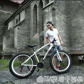 變速越野雪地沙灘車4.0超寬大輪胎山地車自行車成人男女學生單車QM   橙子精品