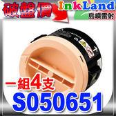 EPSON S050651全新環保碳粉匣(黑色高容量)四支ㄧ組【適用】MX14/M1400/MX14NF