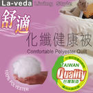 La Veda 舒適化纖健康被-雙人