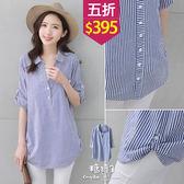 【五折價$395】糖罐子口袋造型釦直紋長版棉麻衫→藍 現貨【E48390】