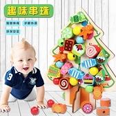 嬰兒童益智串珠玩具手工diy穿珠子寶寶男女孩