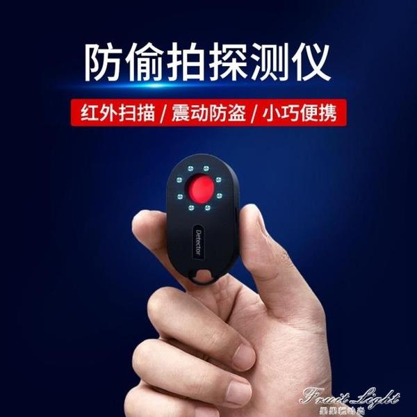 小型紅外檢測攝像頭的探測器檢查儀防偷窺酒店反監控反偷拍檢測器 果果輕時尚