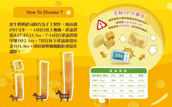 【寵物王國】 氂牛奶奶起司棒(Small小-2入)(28g x2)