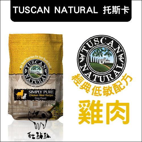 Tuscan Natural托斯卡〔經典低敏犬糧,雞肉+米,5磅〕