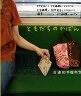 二手書R2YB2006.2007年初版《友達的手做布包》Kaorin anita