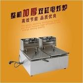 關東煮   關東煮機器電熱煮面爐商用串串香麻辣燙鍋多功能雙缸電炸爐油炸鍋LX 220v 宜室家居