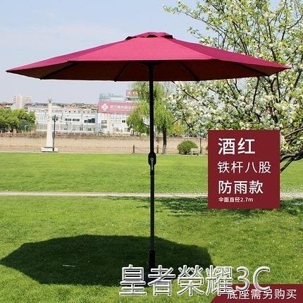 戶外傘 戶外遮陽傘大太陽傘庭院折疊大中柱傘戶外雨傘沙灘傘廣告傘擺攤傘YTL 現貨