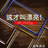 HTC U11plus手機殼htc u11 保護套透明eye軟殼防摔外殼 米希美衣