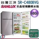 【新莊信源】480公升 SANLUX台灣三洋采晶玻璃變頻雙門電冰箱 SR-C480BVG