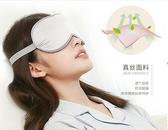 眼罩  乳膠真絲眼罩睡眠遮光透氣女男士可愛睡覺護眼耳塞緩解眼疲勞   瑪麗蘇