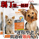 【培菓平價寵物網】(送刮刮卡*1張)新包裝瑪丁》第一優鮮 迷你型低運動量成/高齡犬雞肉-7kg