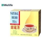 天然草本植物窈窕茶20包入