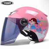 野馬兒童頭盔電動摩托車男孩女小孩子寶寶四季卡通安全帽夏季半盔-奇幻樂園