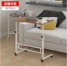 床邊升降移動寫字桌子FA00975『時尚玩家』