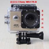 行車記錄器 真4K防水運動照相攝影機 汽車行車紀錄器 機車行車紀錄器 免運費【優錄安】