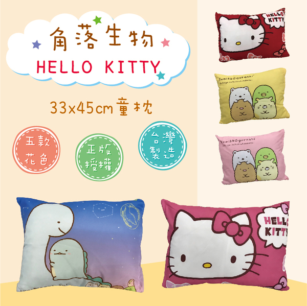 【角落生物 hello kitty 】抱枕 童枕 午安枕 33*45公分 台灣製 正版授權