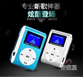 MP3播放器學習英語聽力有屏插卡迷你運動跑步音樂隨身聽HLW 交換禮物
