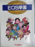 【書寶二手書T1/攝影_DEZ】EOS學園_Canon株式會社