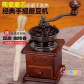咖啡機 手搖磨豆機家用咖啡豆研磨機 手動咖啡機手磨粉機小型復古 1色