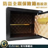 GUYSTOOL 隱藏式 安全保險櫃 小保險箱 辦公室保險櫃 防盜保險櫃 MET-SB334F 家用保險箱 小型保險箱