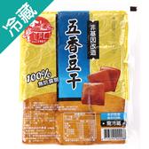 非基因改造五香豆干360G/包【愛買冷藏】