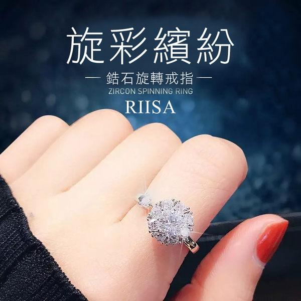 旋彩奢華閃耀鋯石旋轉戒指