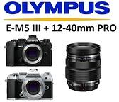 名揚數位 OLYMPUS E-M5 MARK III + 12-40mm F2.8 PRO 元佑公司貨 兩年保固 E-M5 M3 (一次付清)
