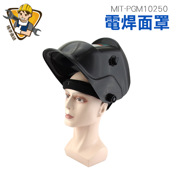 精準儀錶 頭戴式自動變光 電焊面罩 氬弧焊工焊帽銲接面具 焊帽 焊罩 太陽能焊工防護目鏡