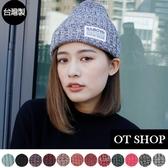 OT SHOP帽子‧台灣製MIT雙層貼布徽章‧保暖帽針織帽毛帽‧時尚街頭百搭配件‧11色現貨NC6049
