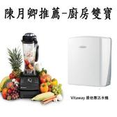 Vita-Mix 全營養調理機精進型TNC5200 + Vitaway 維他惠活水機(陳月卿推薦,廚房雙寶)12期0利率