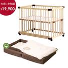 日本 farska 親子共寢多功能嬰兒床(大)+透氣好眠可攜式床墊9件組 FIT-L(有機棉)