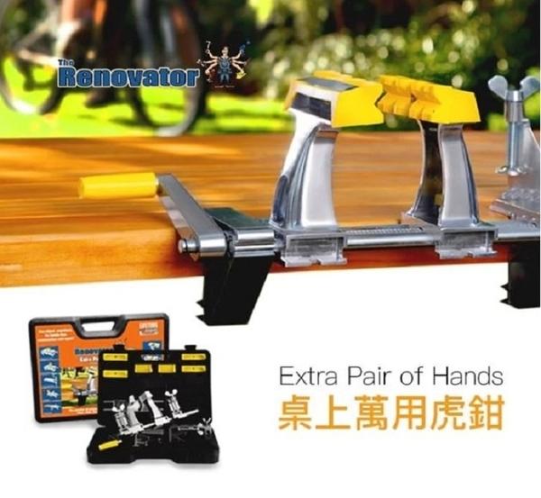 澳洲 Extra Pair of Hands 桌上萬用虎鉗