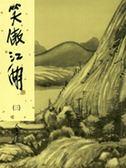 笑傲江湖(3)新修版