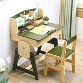 兒童學習桌 小學生可升降書桌寫字桌椅套裝寫字臺家用作業課桌TA5036【雅居屋】