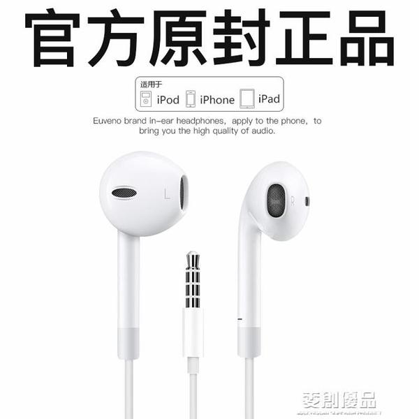 軒浦適用原裝有線蘋果耳機有線iPhone/X/6s/12手機11入耳式 「麥創優品」