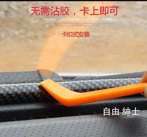 (百貨週年慶)汽車前擋風玻璃中控台密封條異響消除防水塵隔音條通用型密封膠條