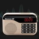 收音機 新款小型迷你便攜式可充電多功能插卡播放器歌曲戲曲聽戲隨身聽【快速出貨八折搶購】